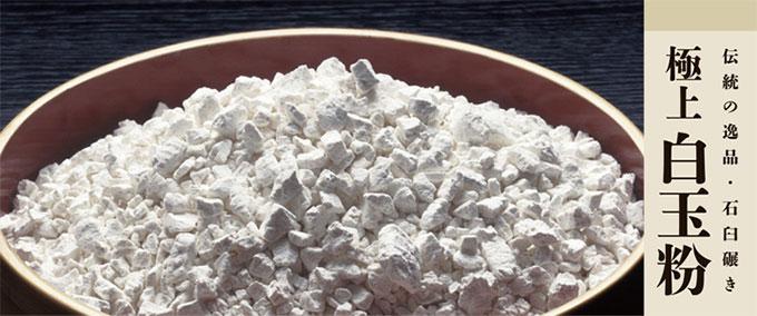 「白玉屋新三郎」の伝統製法にこだわり抜いた白玉粉の作り方